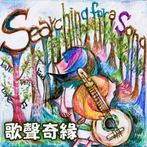 Searching for a Song 歌聲奇緣